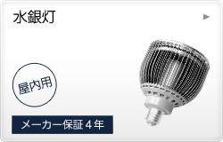 水銀灯(屋内用)
