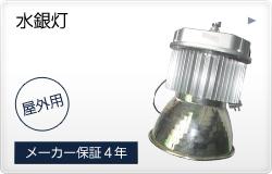 水銀灯(屋外用)