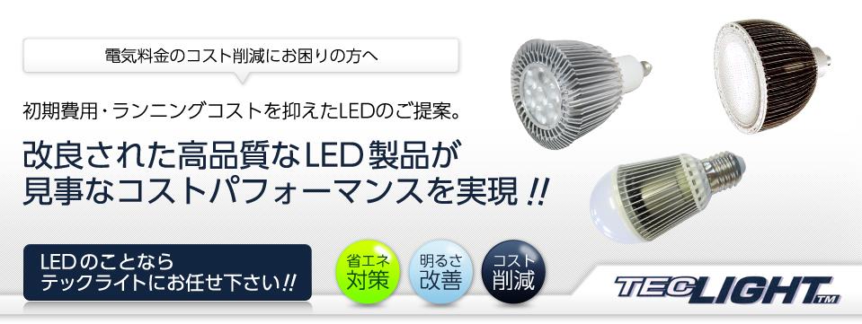 電気料金のコスト削減にお困りの方へ LEDで住宅・店舗・工場などの省エネ対策見直しませんか? LEDのことならテックライトにお任せ下さい!!